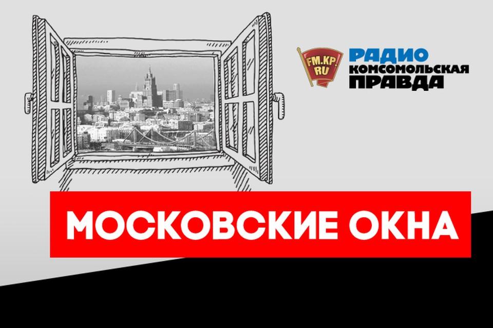 Обсуждаем главные столичные новости в подкасте «Московские окна» Радио «Комсомольская правда»