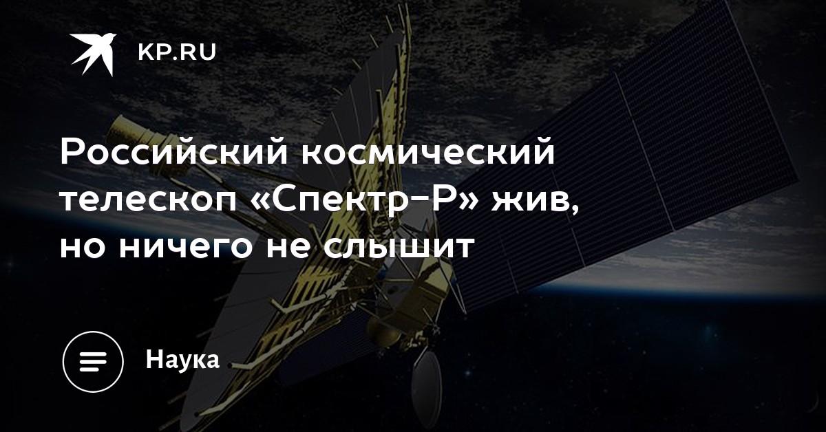 Российский космический телескоп «Спектр-Р» жив, но ничего не слышит