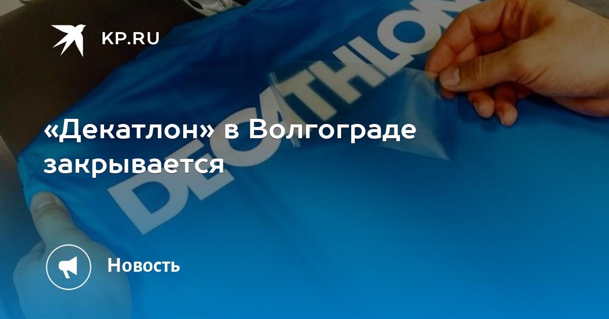 663375fc012d «Декатлон» в Волгограде закрывается