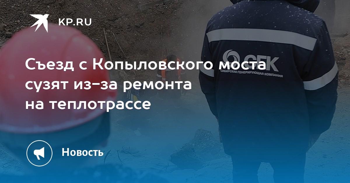 c0b6eaa014b4 Съезд с Копыловского моста сузят из-за ремонта на теплотрассе