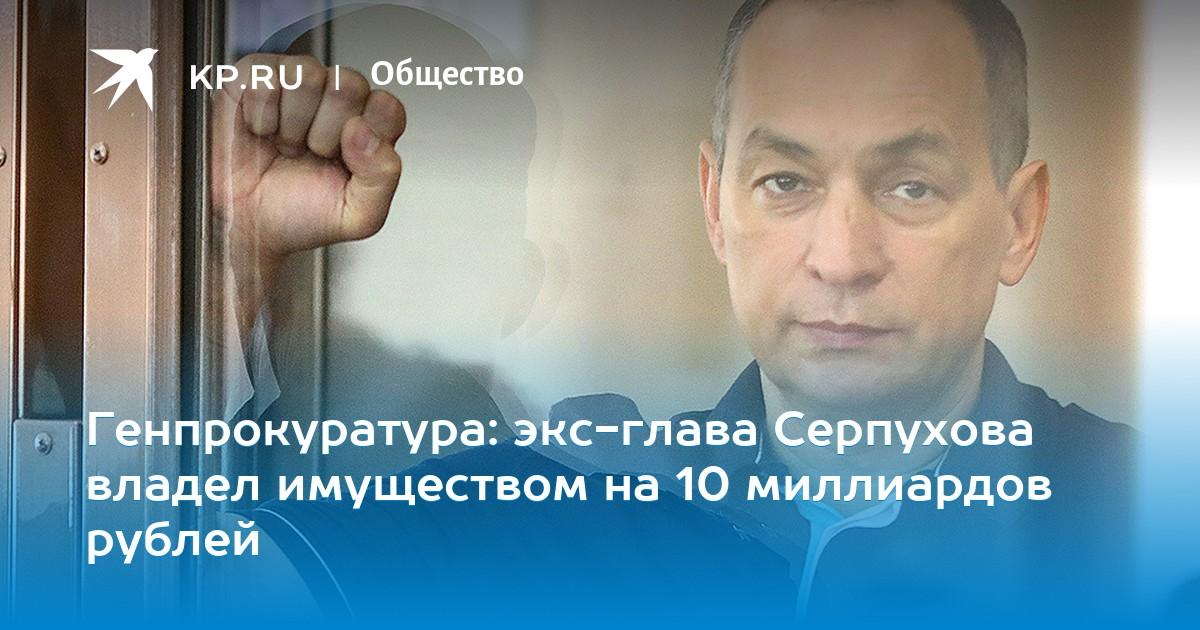 Генпрокуратура: экс-глава Серпухова владел имуществом на 10 миллиардов рублей