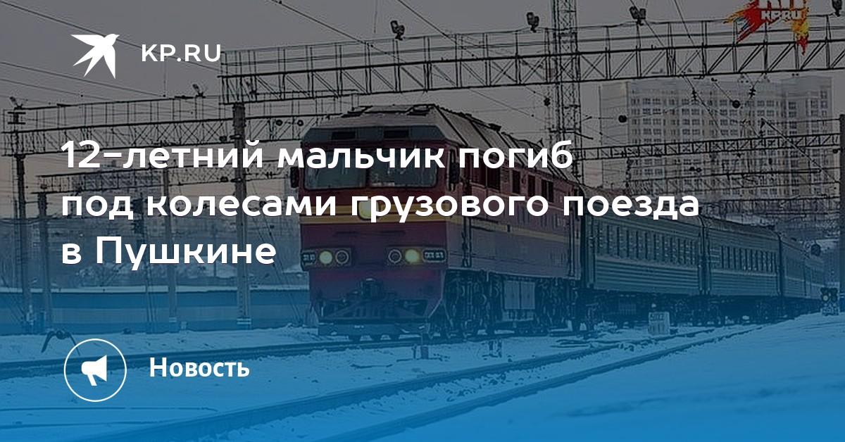 Новости человек попал под поезд поселок саперный
