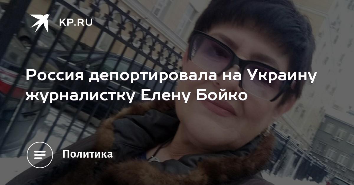 Россия депортировала на Украину журналистку Елену Бойко