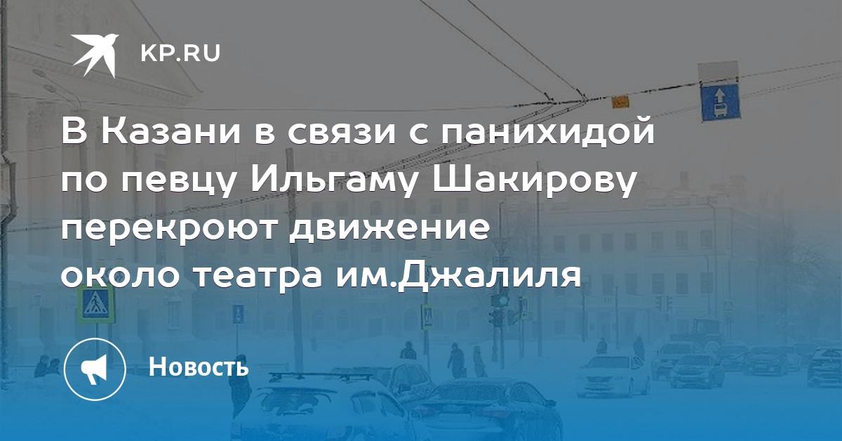 a75efc1e083e В Казани в связи с панихидой по певцу Ильгаму Шакирову перекроют движение  около театра им.Джалиля