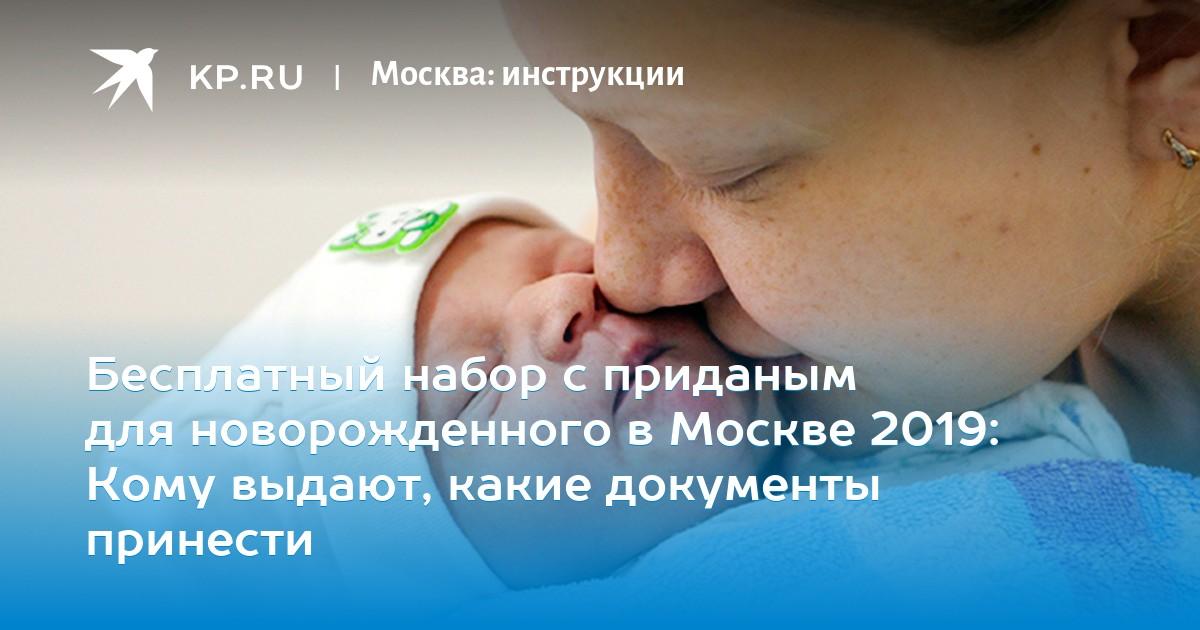 55a95c80ebe0 Бесплатный набор с приданым для новорожденного в Москве 2019: Кому выдают,  какие документы принести