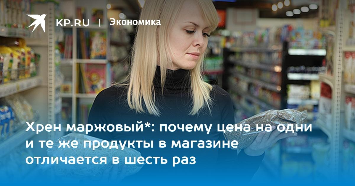 Хрен маржовый   почему цена на одни и те же продукты в магазине отличается  в шесть раз 44ae97572bf