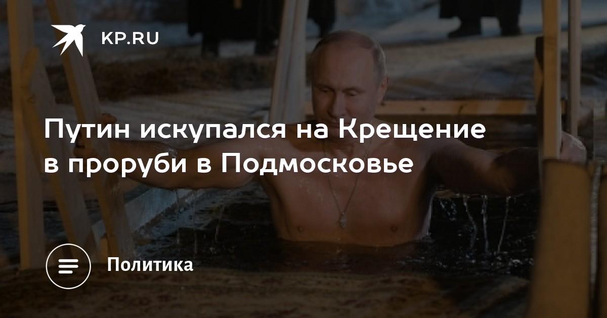 Путин искупался на Крещение в проруби в Подмосковье