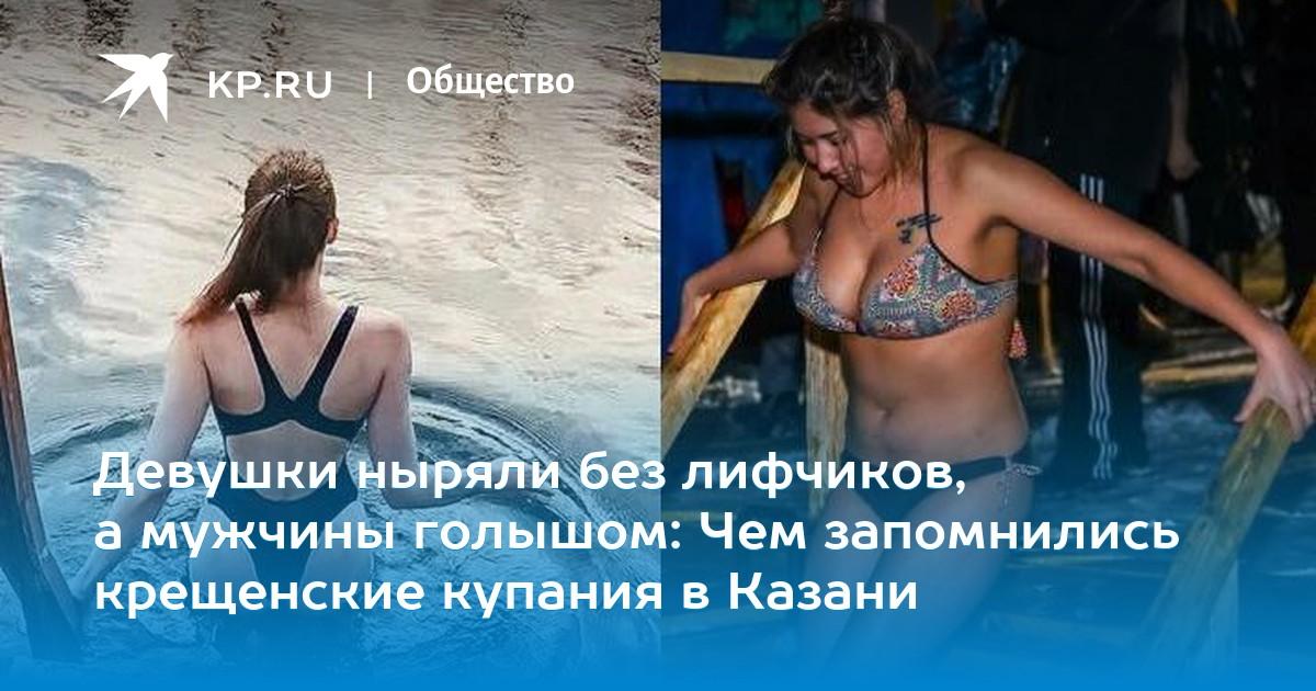 lyudi-polnostyu-golie-kupayutsya-v-prorubi-video