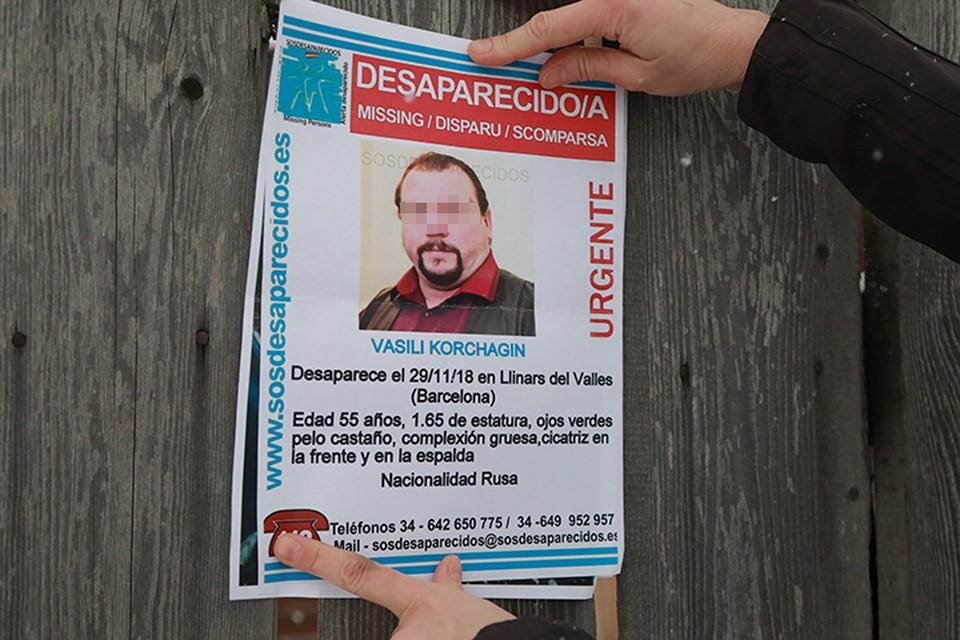 Ориентировка на человека, очень похожего на местного мага Корчагина, была опубликована 29 ноября в группе испанских поисковиков