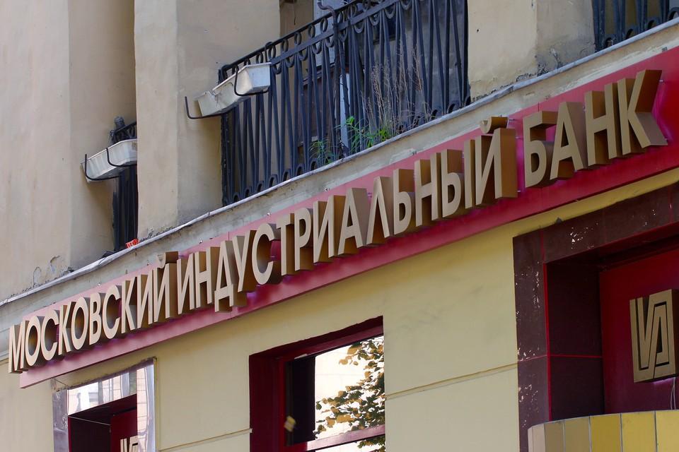 Московский индустриальный банк был создан в 1990 году. Фото: Интерпресс ТАСС
