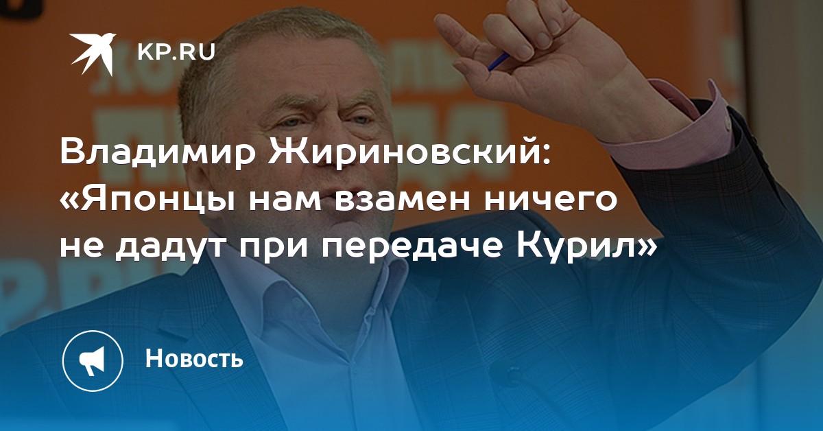 Владимир Жириновский: «Японцы нам взамен ничего не дадут при передаче Курил»