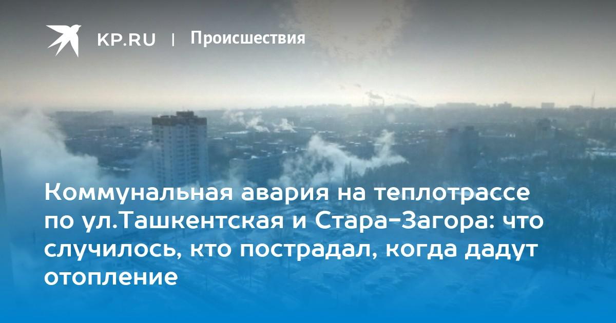 d2464cd87068 Коммунальная авария на теплотрассе по ул.Ташкентская и Стара-Загора  что  случилось, кто пострадал, когда дадут отопление
