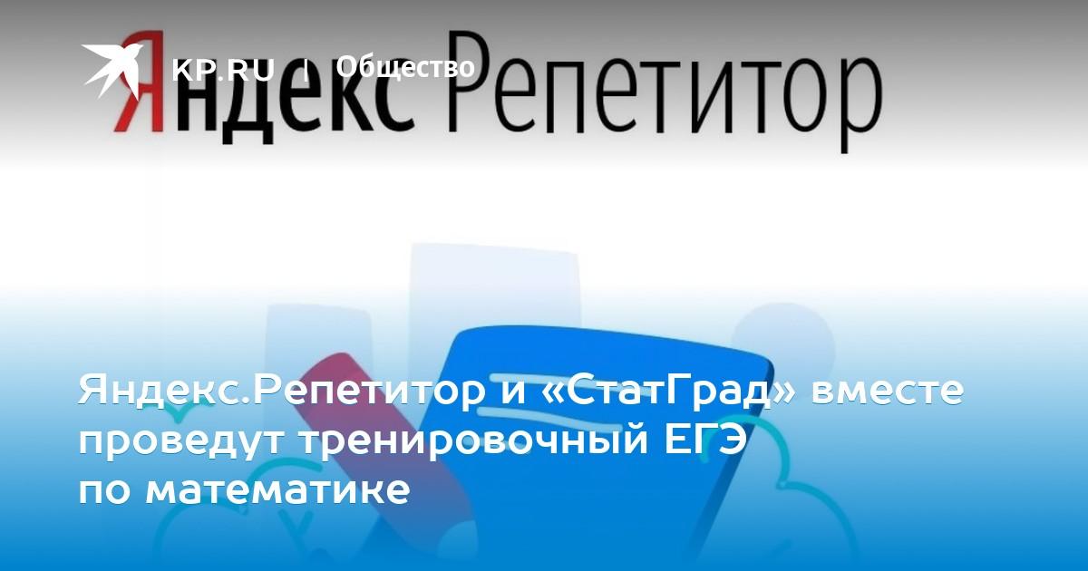 Статград русский язык 10 класс 16 мая