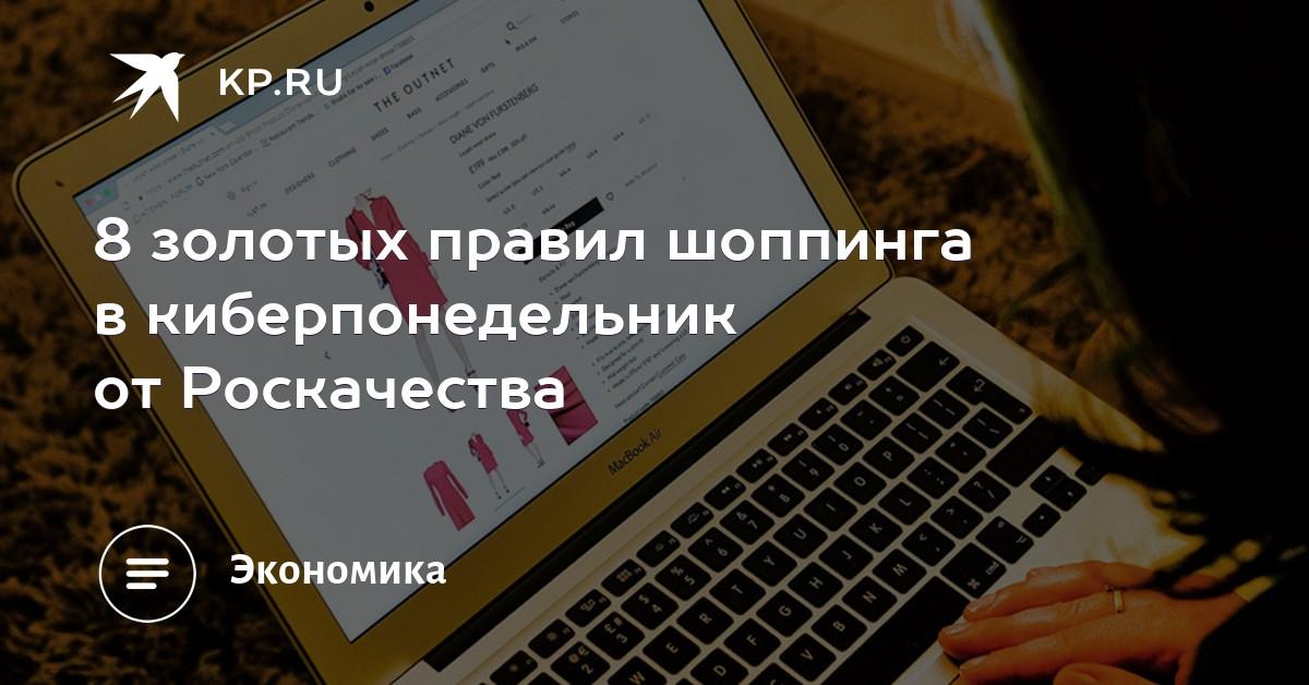 92ca922080a2 8 золотых правил шоппинга в киберпонедельник от Роскачества