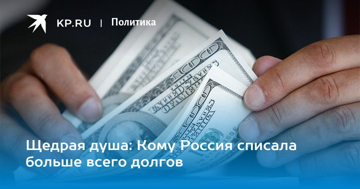 Щедрая душа: Кому Россия списала больше всего долгов