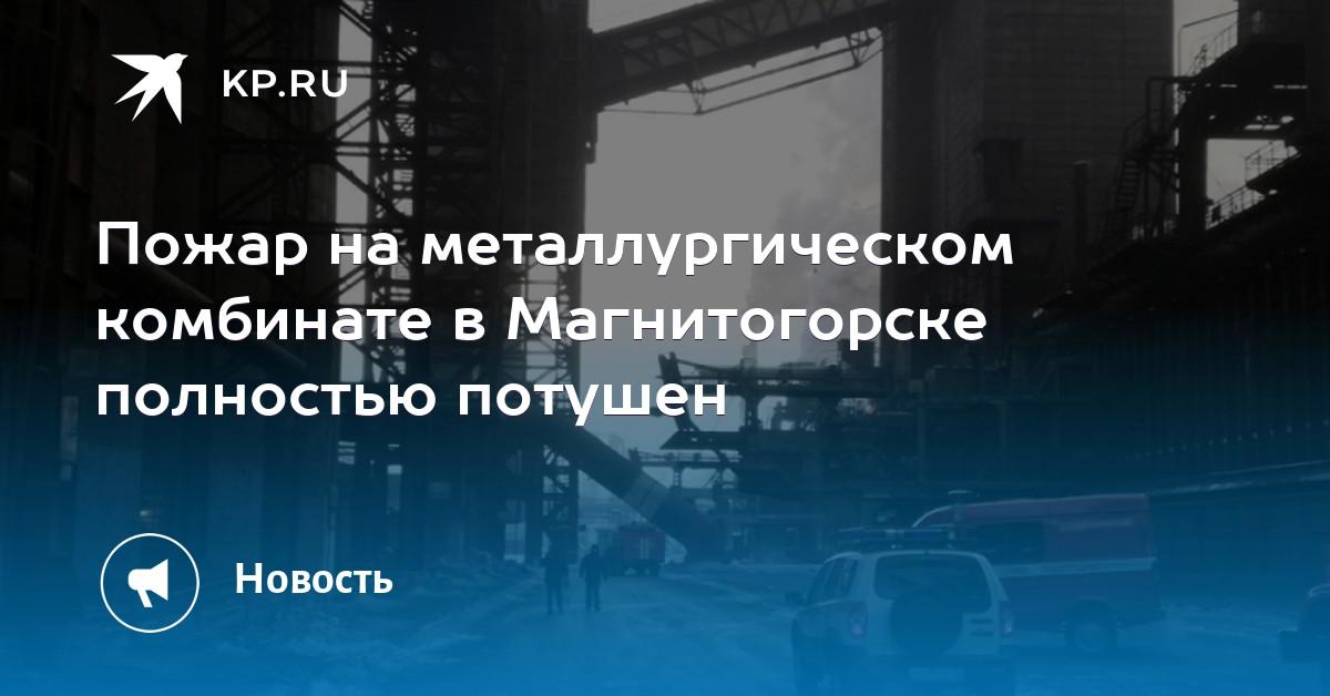 27fa9cb4d7bc Пожар на металлургическом комбинате в Магнитогорске полностью потушен