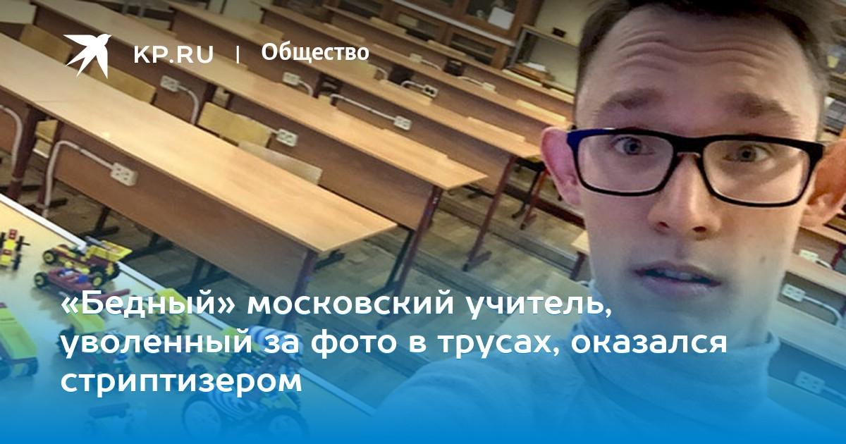 «Бедный» московский учитель, уволенный за фото в трусах ...