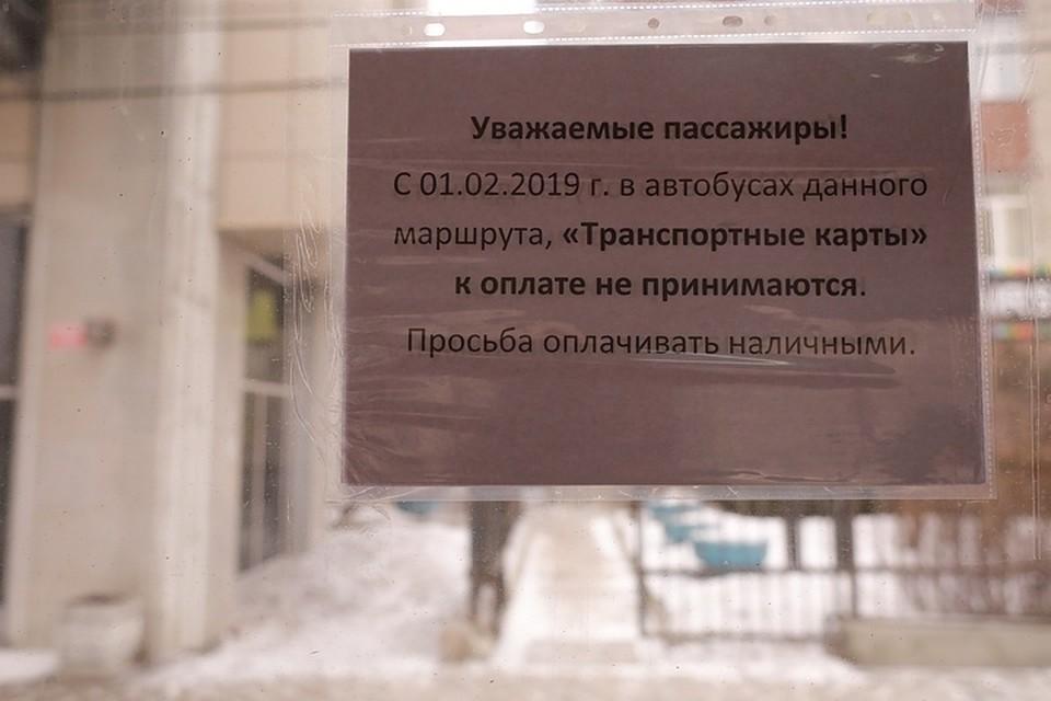 70a60eec9 Транспортные карты в красноярских маршрутках хотят отменить