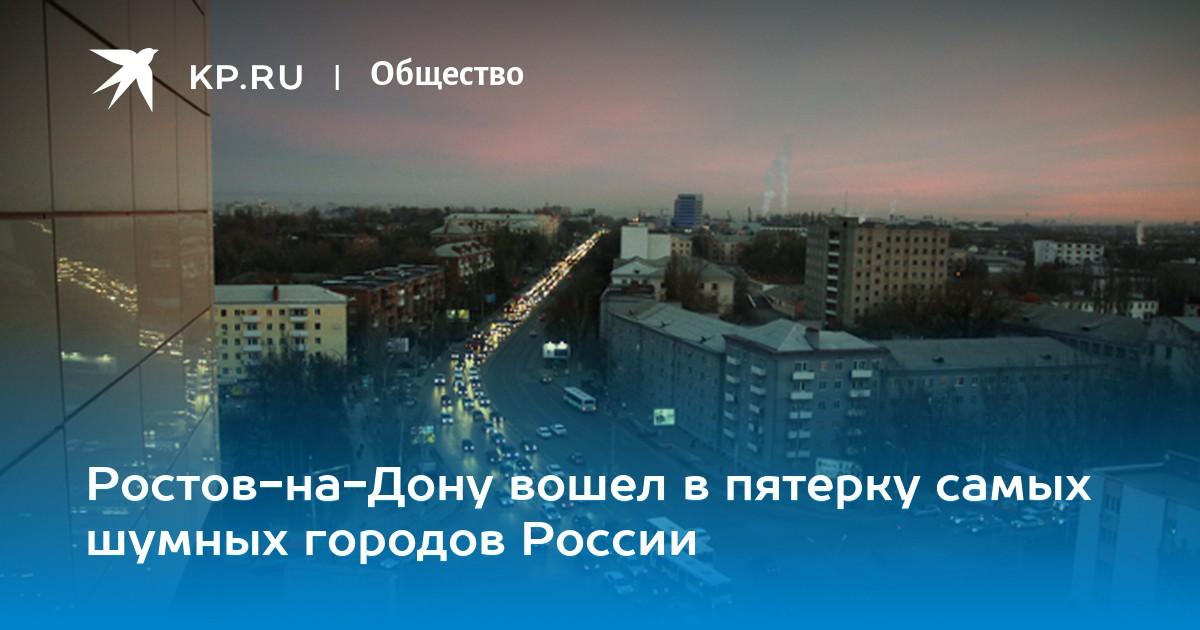 a4c3f8a2d584 Ростов-на-Дону вошел в пятерку самых шумных городов России
