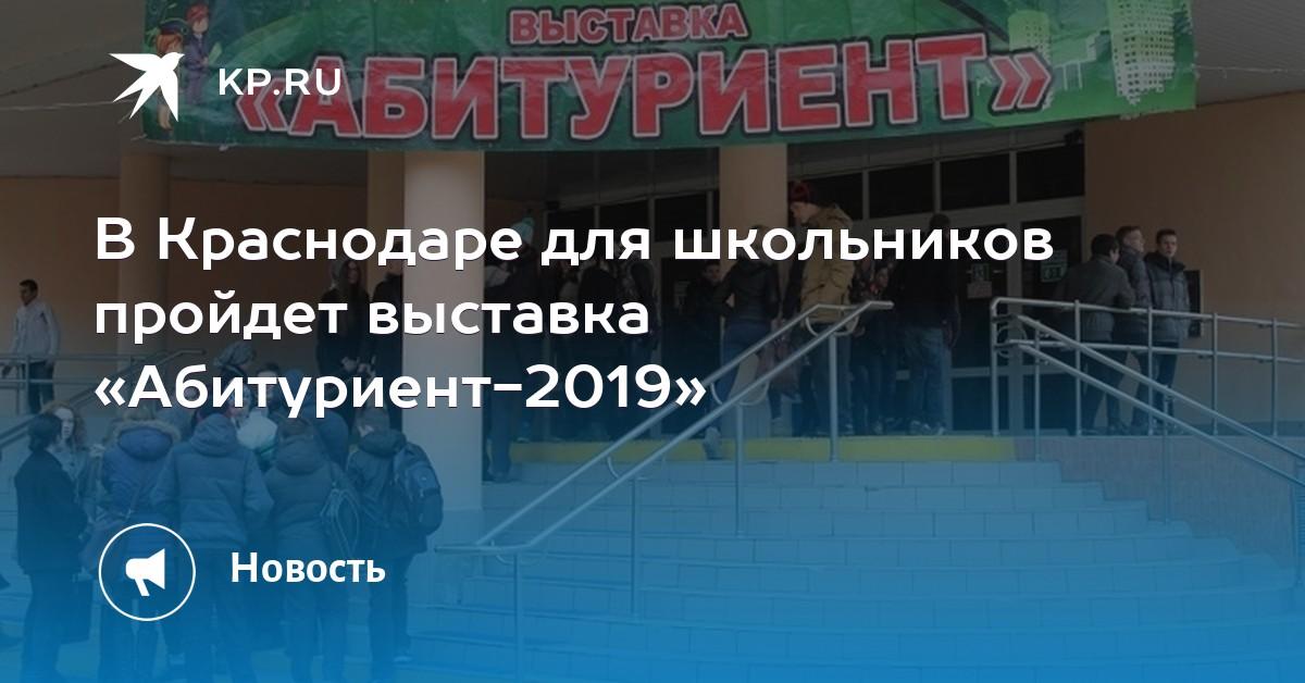 b406e79014d9 В Краснодаре для школьников пройдет выставка «Абитуриент-2019»