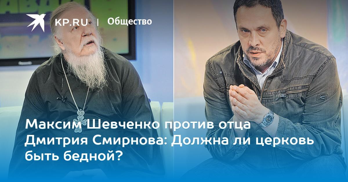 Максим Шевченко против отца Дмитрия Смирнова: Должна ли церковь быть бедной?