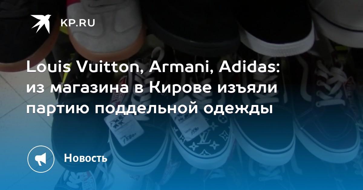 b99e3656 Louis Vuitton, Armani, Adidas: из магазина в Кирове изъяли партию  поддельной одежды