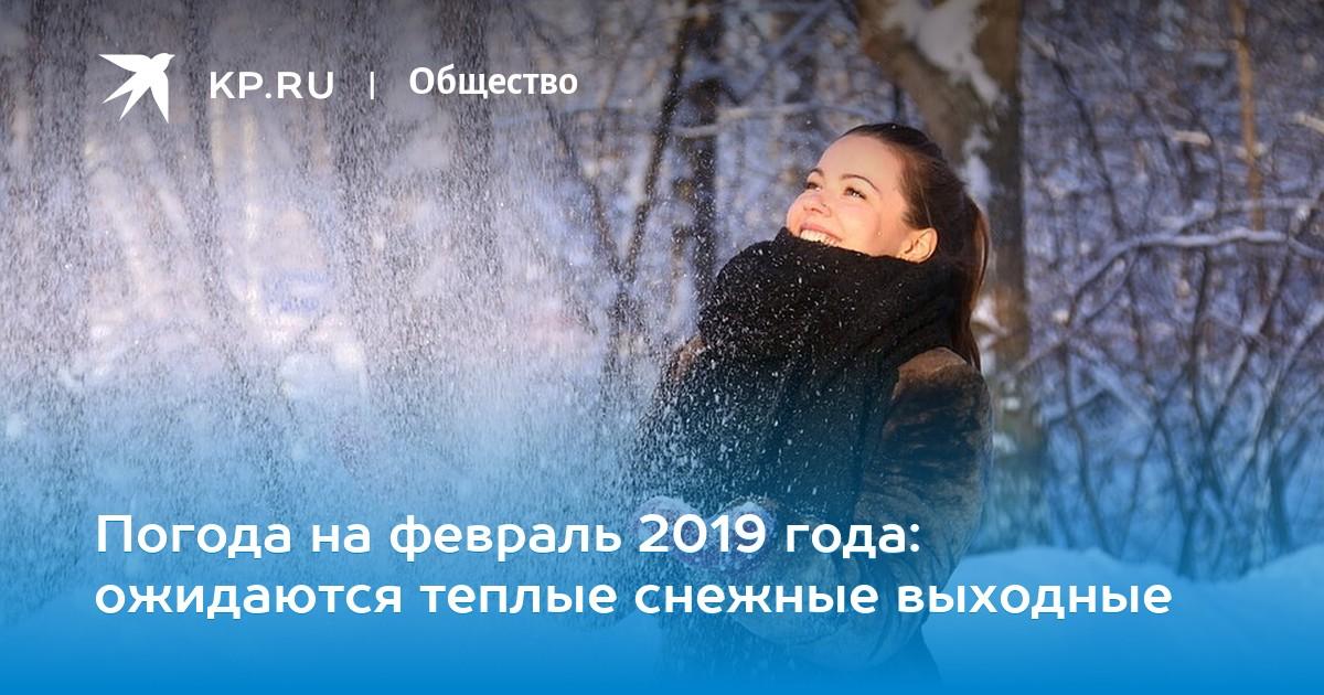 09b2ebb92c22 Погода на февраль 2019 года: ожидаются теплые снежные выходные
