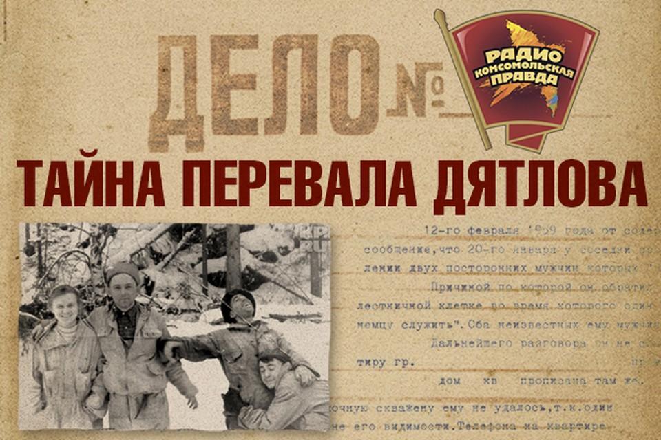 Тайна перевала Дятлова: «Комсомольская правда» вместе с Первым каналом продолжают искать разгадку главной тайны 20 века