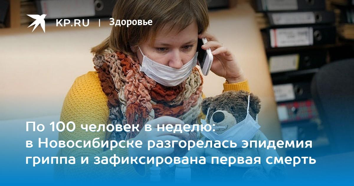 Эпидпорог по гриппу новосибирск thumbnail
