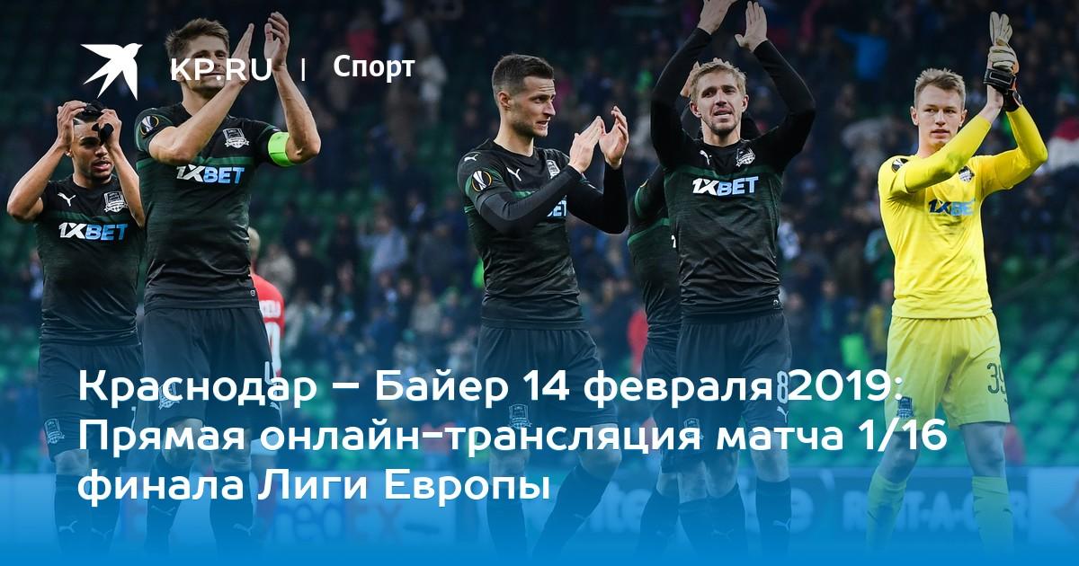 По какому каналу показывают матч боруссия краснодар