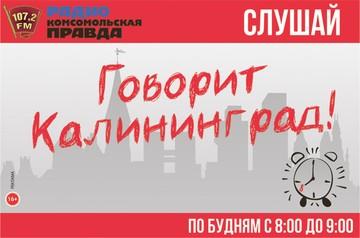 Внешность Калининграда: какие здания уродуют город
