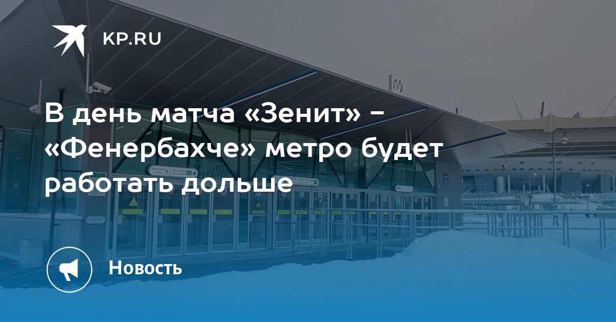 зенит фенербахче: «Фенербахче» метро будет работать