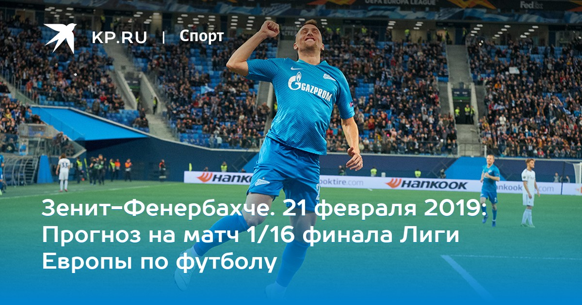 Зенит-Фенербахче. 21 февраля 2019: Прогноз на матч 1/16