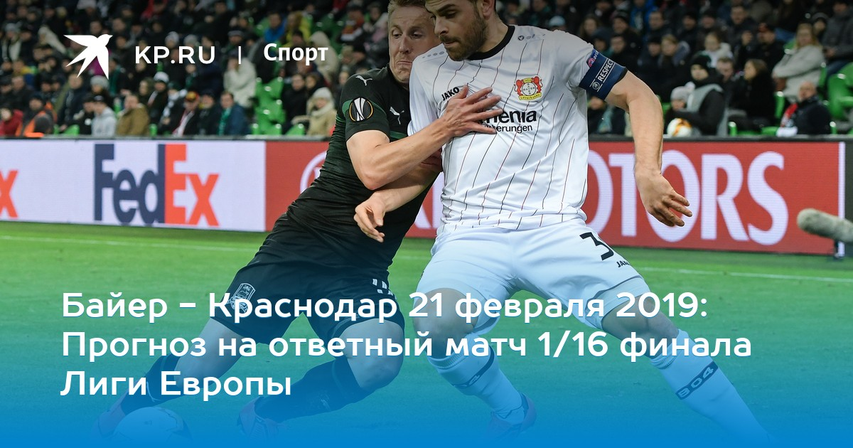 жеребьевка лиги европы 2019: Краснодар 21 февраля 2019: Прогноз на ответный