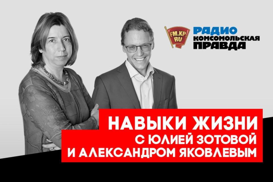 Почему некоторые люди не могут похудеть даже на диете, разбираем с психологом Юлией Зотовой в подкасте «Навыки жизни» Радио «Комсомольская правда»