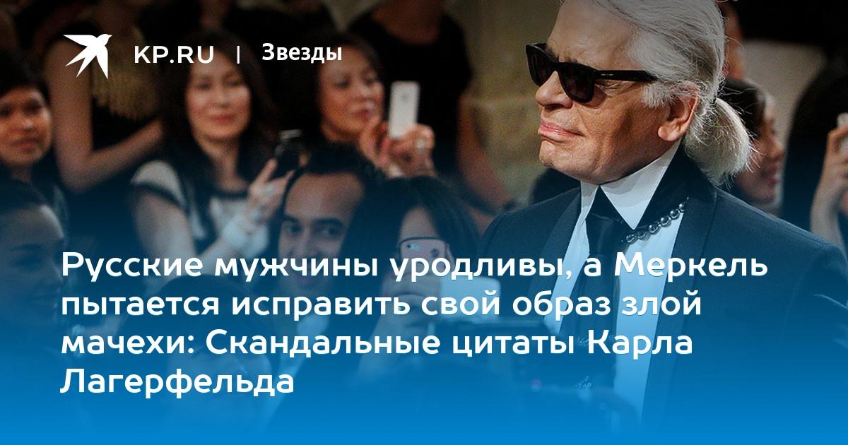 какое место русские мужчины занимает по красоте