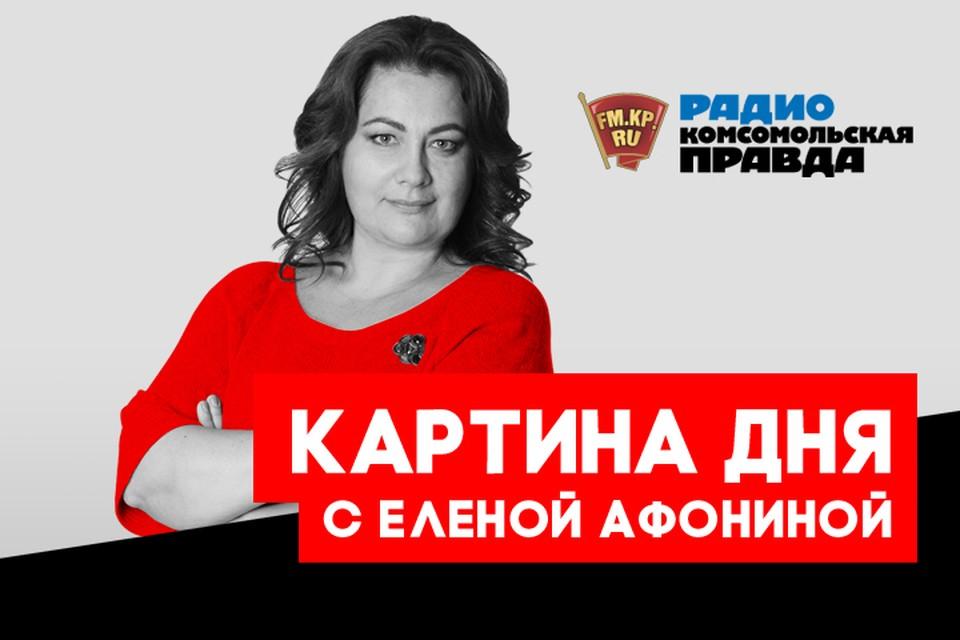 Подводим информационные итоги дня в подкасте «Картина дня» Радио «Комсомольская правда»
