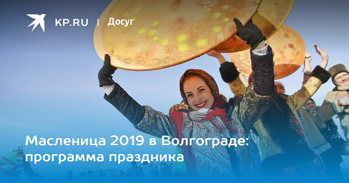 Концерты 2019 в Волгограде
