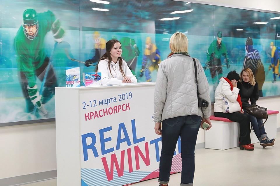 В Красноярске с поддельного сайта втридорога продают билеты на Универсиаду