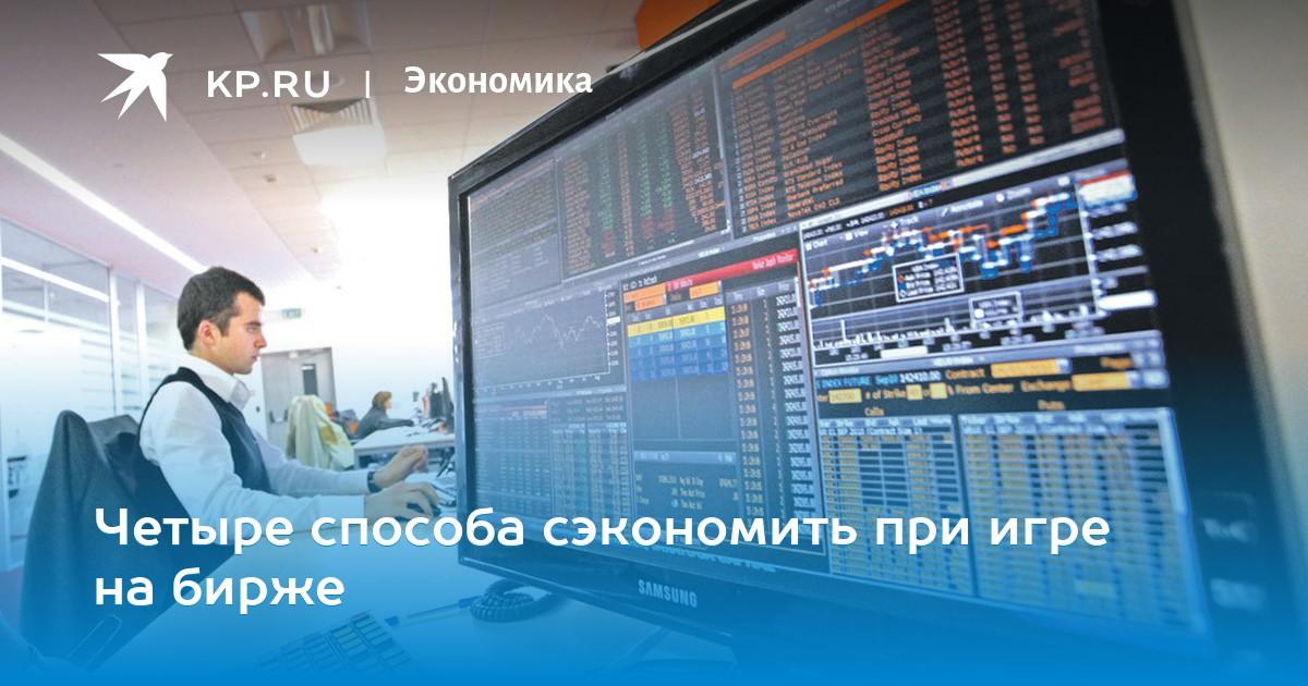Коротко об игре на бирже сайт торговых сигналов