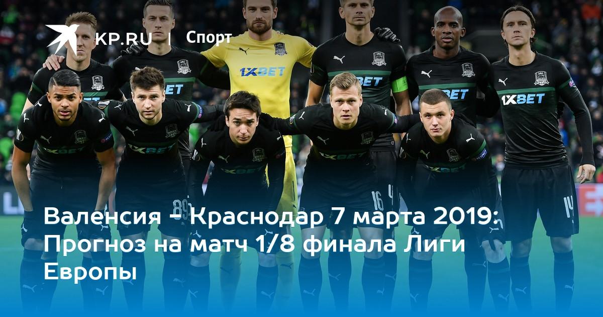 жеребьевка лиги европы 2019: Краснодар 7 марта 2019: Прогноз на матч 1/8