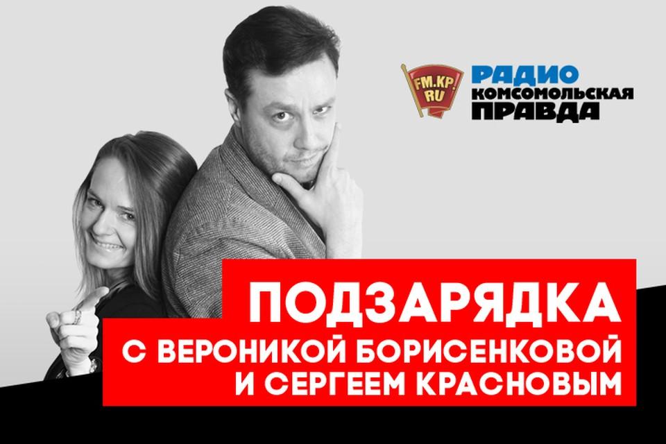 Обсуждаем самые интересные новости вместе с Вероникой Борисенковой и Сергеем Красновым в подкасте «Подзарядка» Радио «Комсомольская правда»