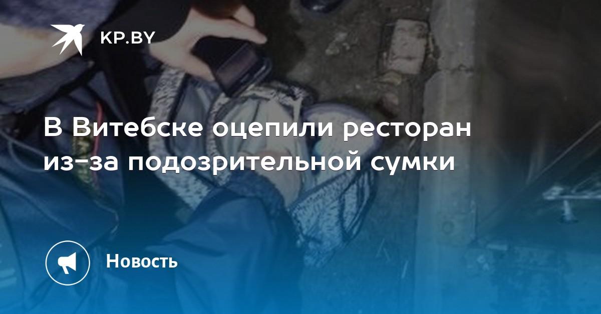 07fa3f407b44 В Витебске оцепили ресторан из-за подозрительной сумки