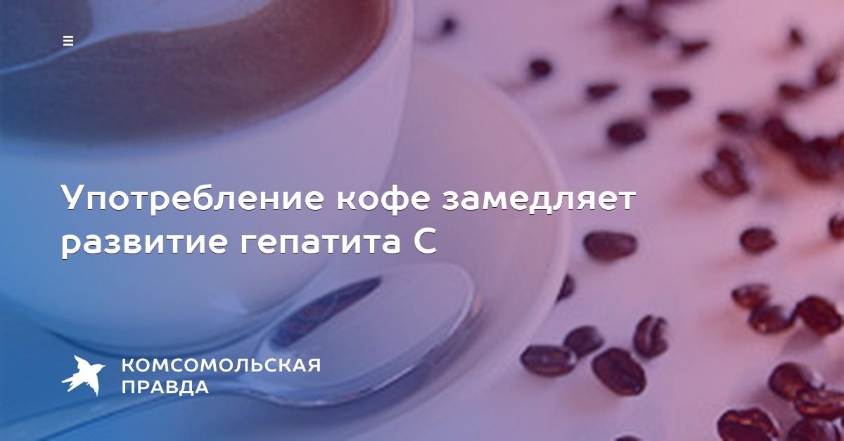 Кофе и гепатит с
