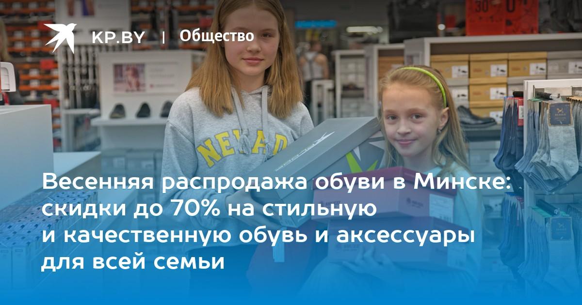 9cebcda60b6 Весенняя распродажа обуви в Минске  cкидки до 70% на стильную и  качественную обувь и аксессуары для всей семьи