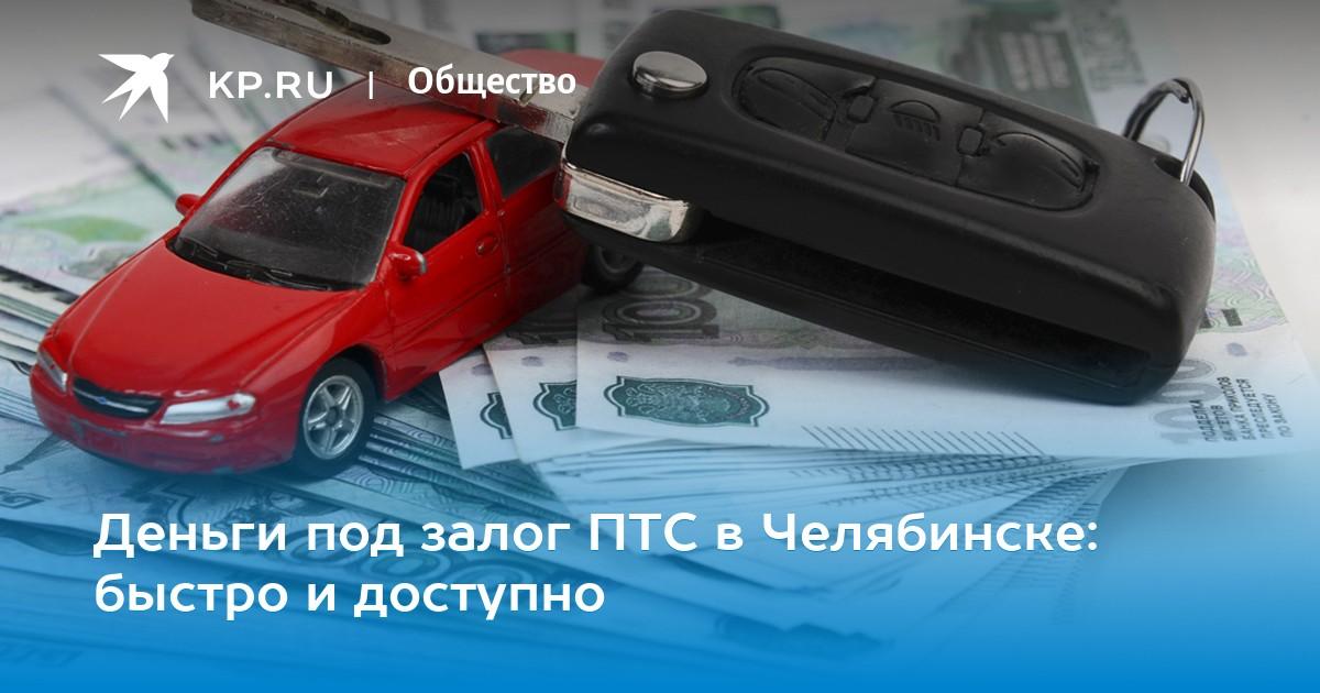Деньги в калуге под залог птс автосалон рия москве