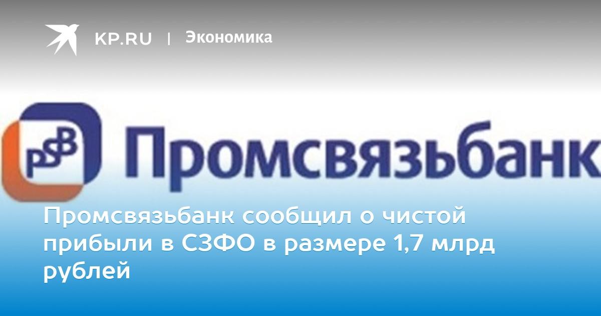 e13281c0c5b62 Промсвязьбанк сообщил о чистой прибыли в СЗФО в размере 1,7 млрд рублей