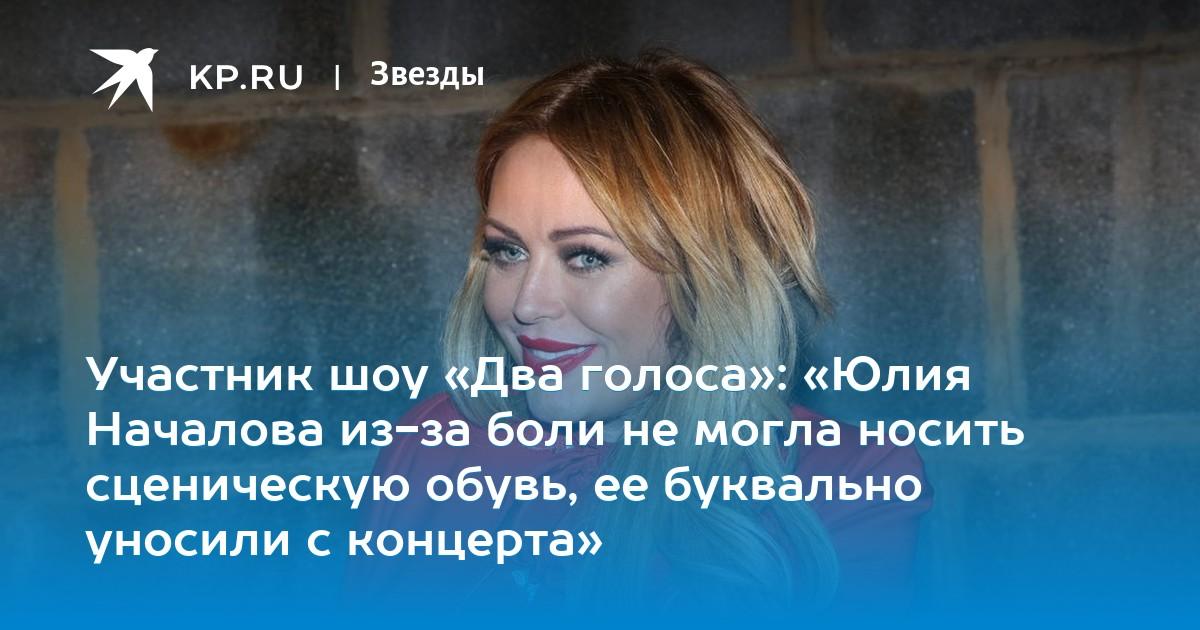 a3bfa9c03 Участник шоу «Два голоса»: «Юлия Началова из-за боли не могла носить  сценическую обувь, ее буквально уносили с концерта»