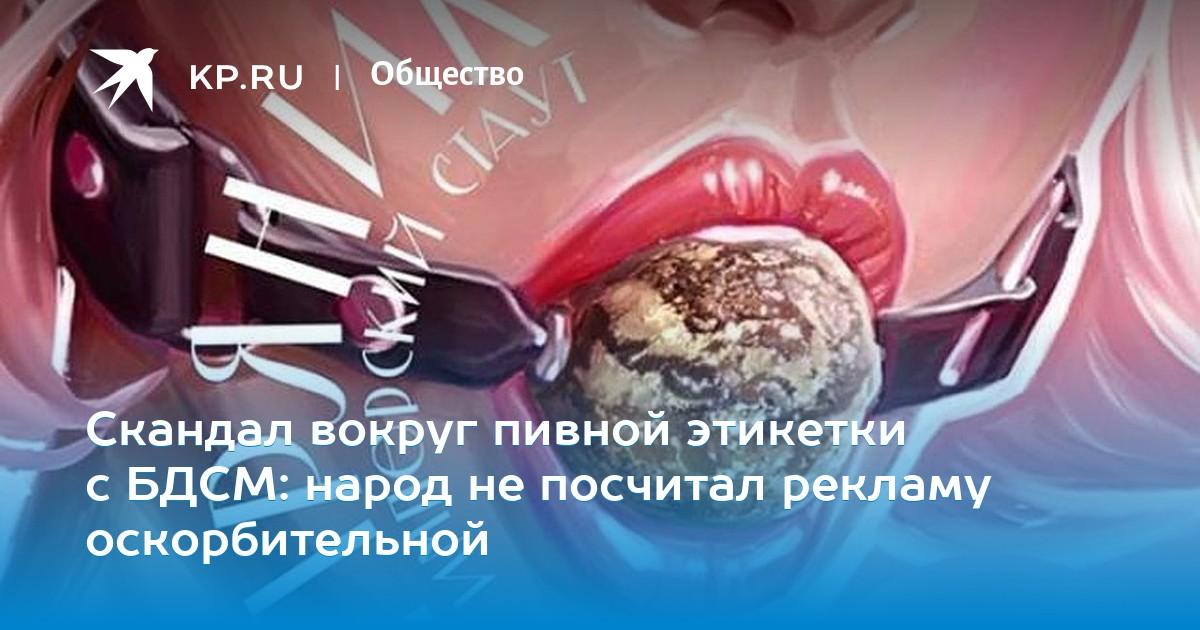 ac04c6b99bba04 Скандал вокруг пивной этикетки с БДСМ: народ не посчитал рекламу  оскорбительной