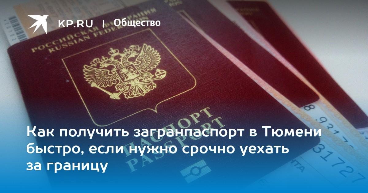 Как можно проверит готова ли загран паспорт в ханты